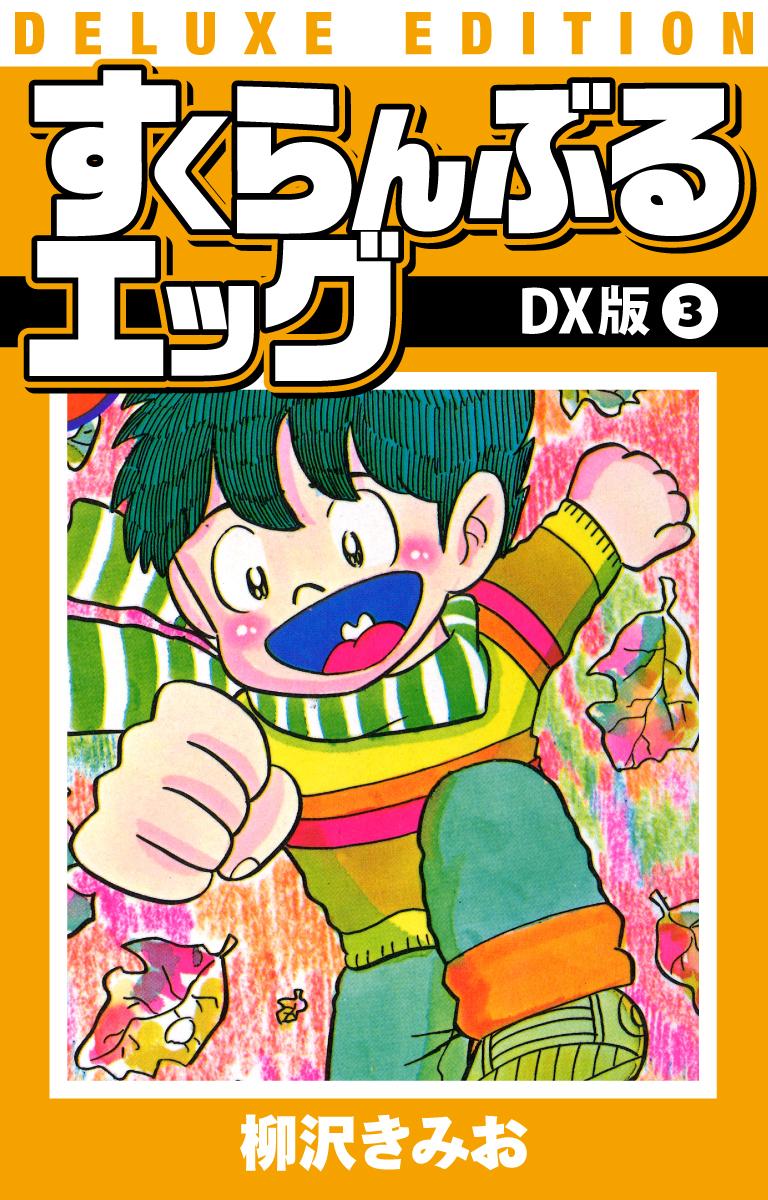 すくらんぶるエッグ DX版 3