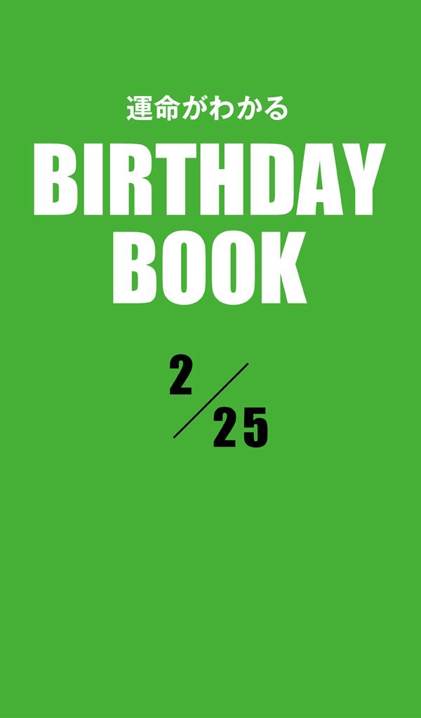 運命がわかるBIRTHDAY BOOK 2月25日