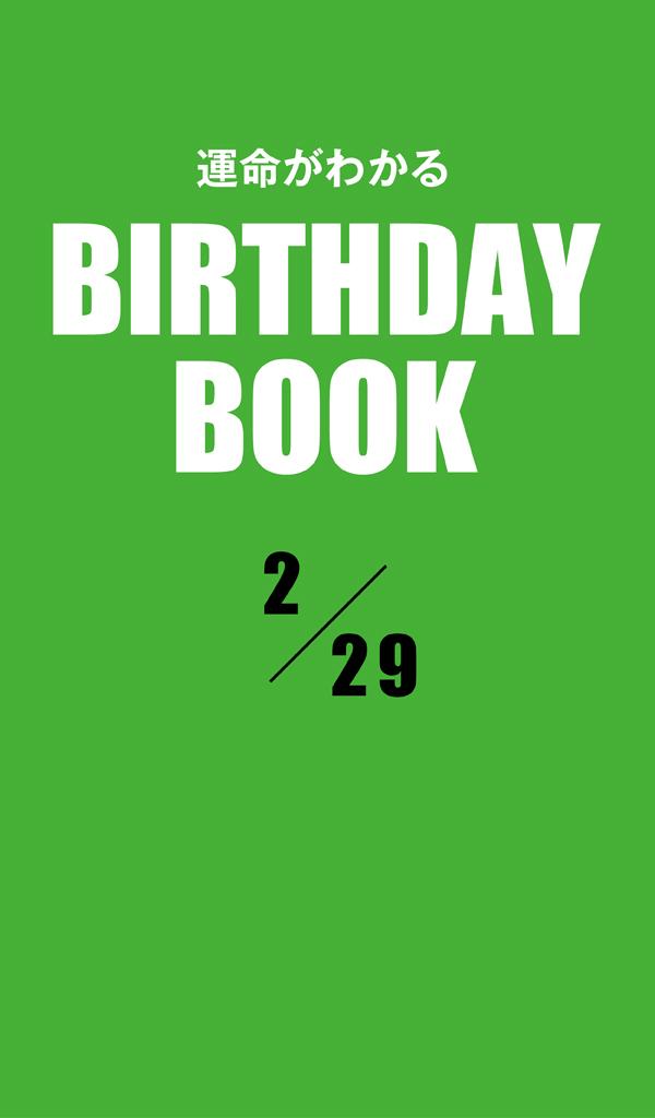 運命がわかるBIRTHDAY BOOK 2月29日