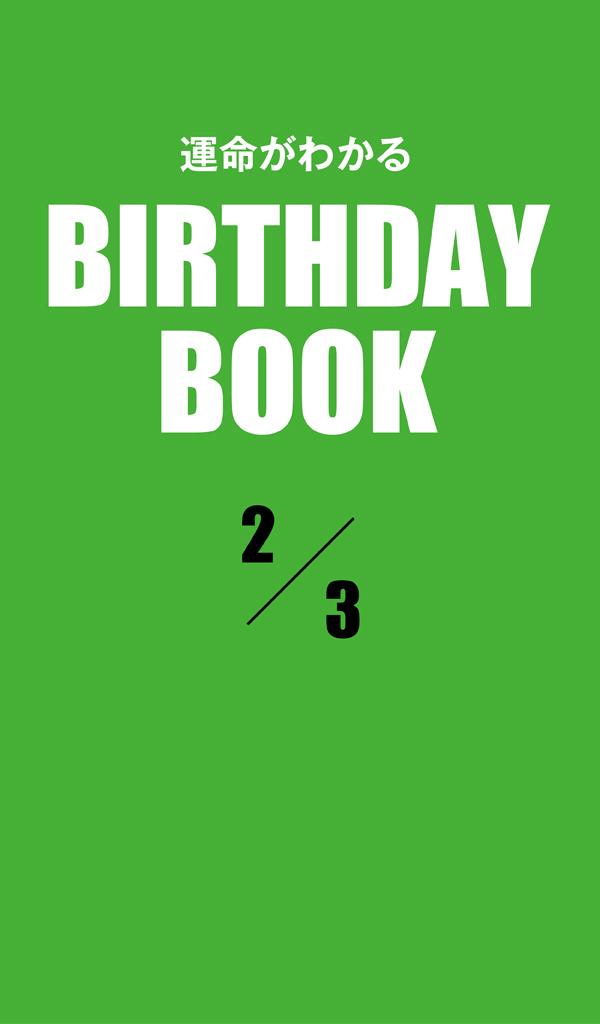 運命がわかるBIRTHDAY BOOK 2月3日