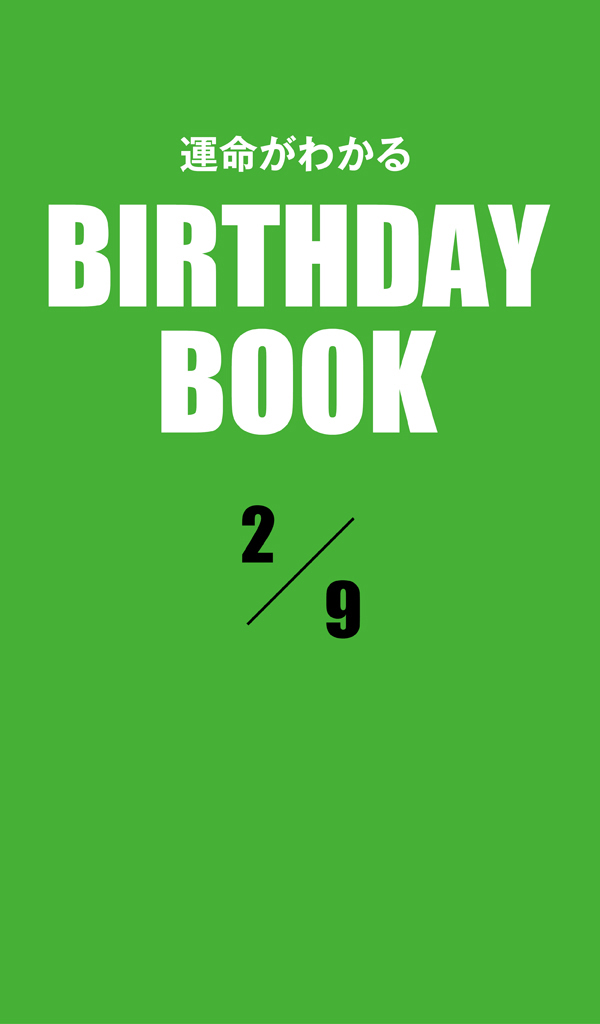 運命がわかるBIRTHDAY BOOK 2月9日