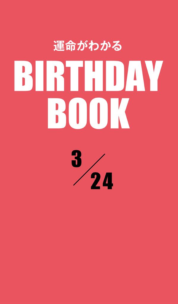 運命がわかるBIRTHDAY BOOK 3月24日