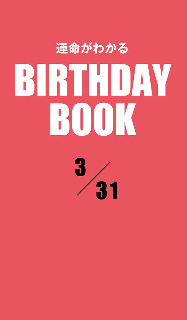 運命がわかるBIRTHDAY BOOK 3月31日