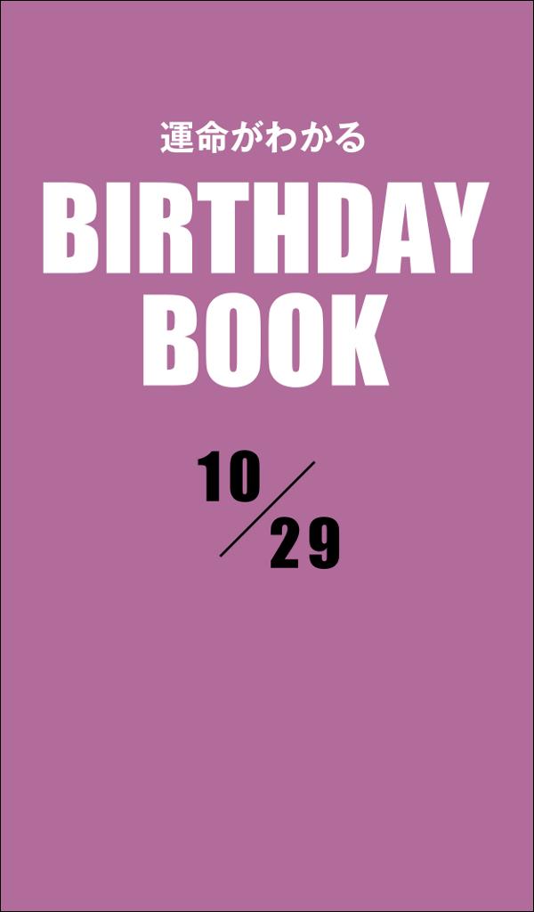 運命がわかるBIRTHDAY BOOK 10月29日