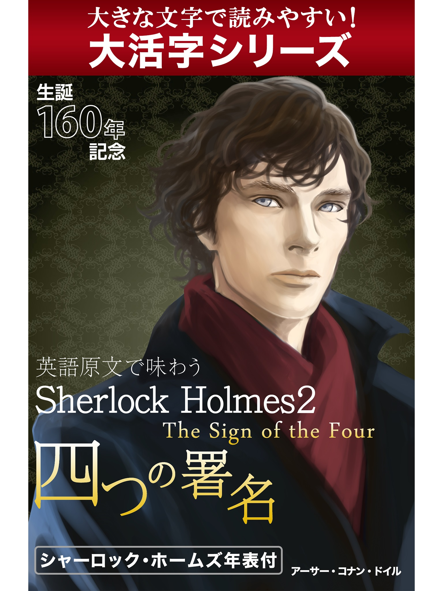 【android/kindle端末対応 大活字シリーズ】英語原文で味わうSherlock Holmes2 四つの署名/The Sign of the Four