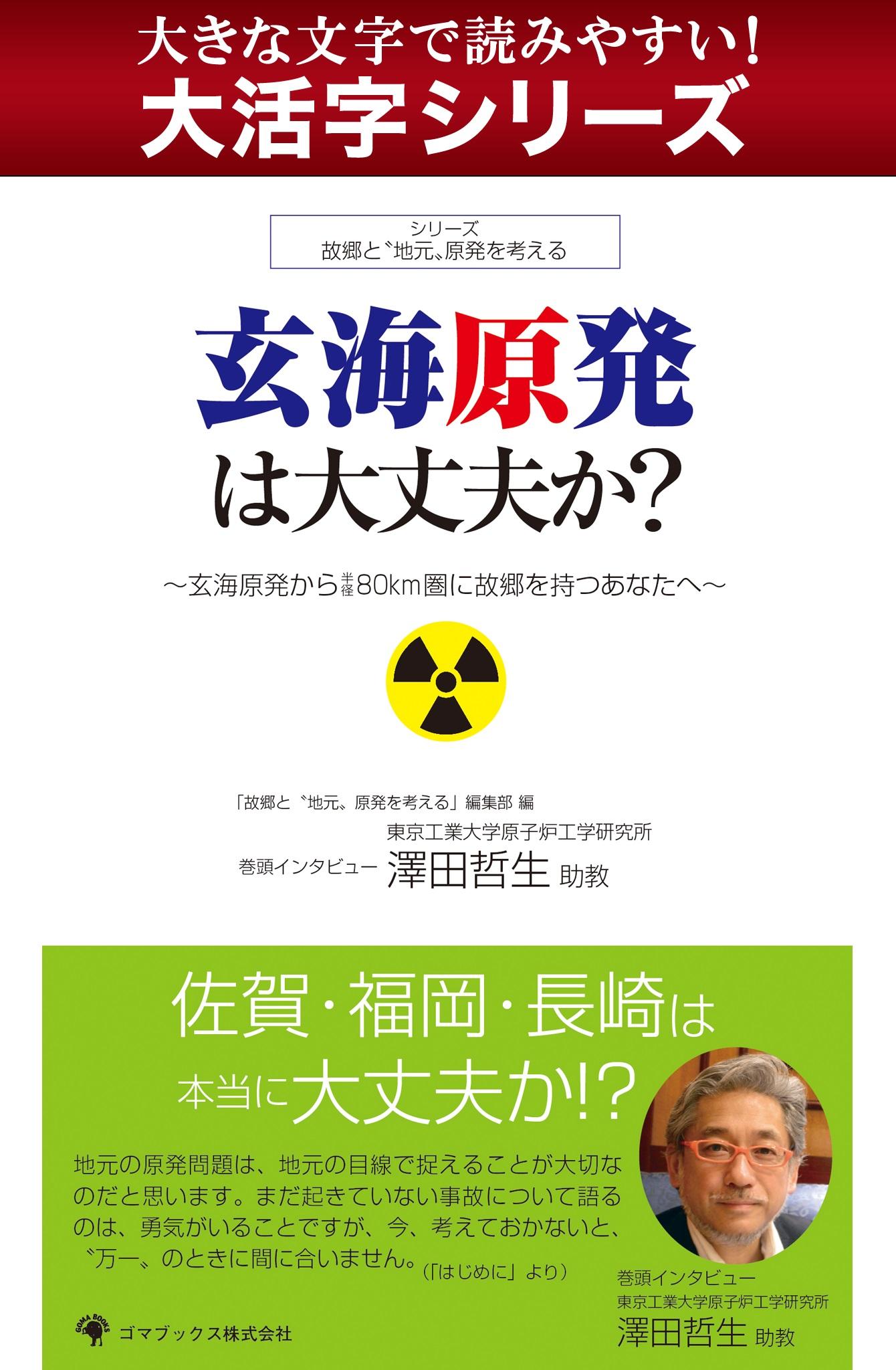 【android/kindle端末対応 大活字シリーズ】玄海原発は大丈夫か?