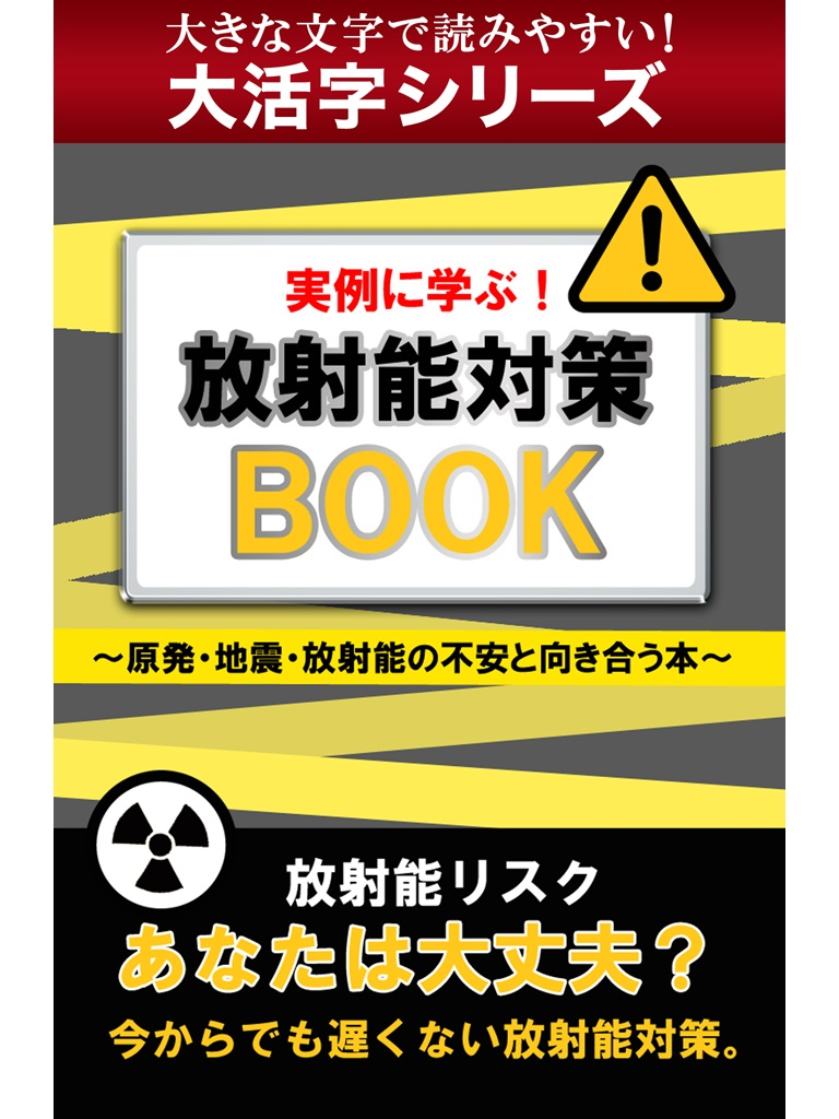 【android/kindle端末対応 大活字シリーズ】実例に学ぶ! 放射能対策BOOK