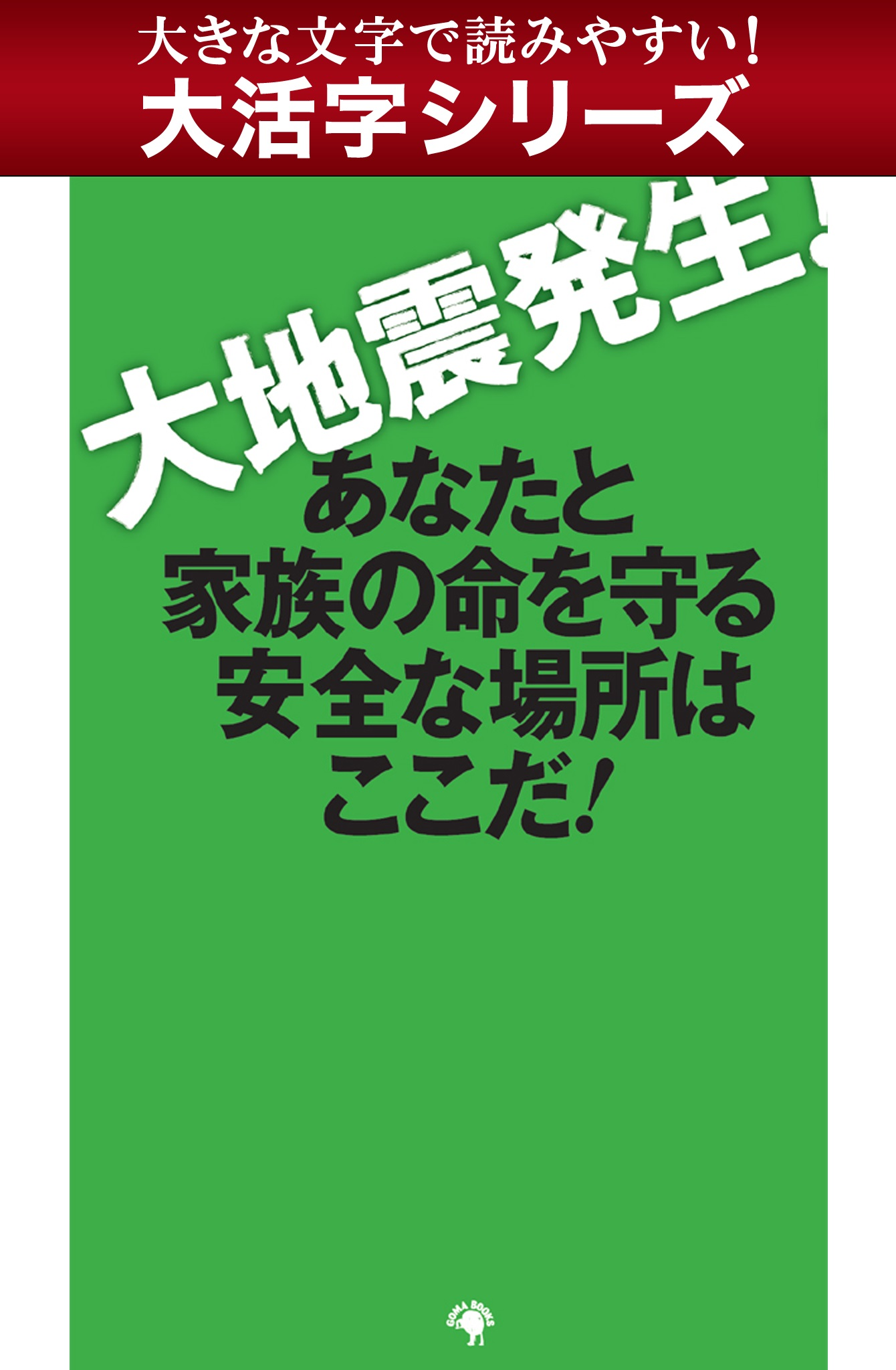 【android/kindle端末対応 大活字シリーズ】大地震発生! あなたと家族の命を守る安全な場所はここだ!