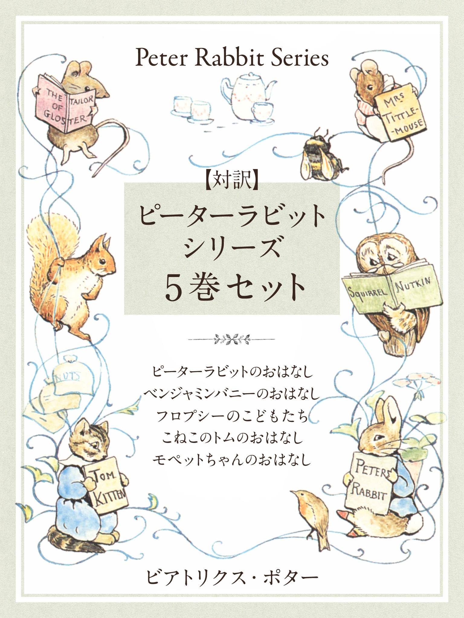 【対訳】ピーターラビットシリーズ 5巻セット