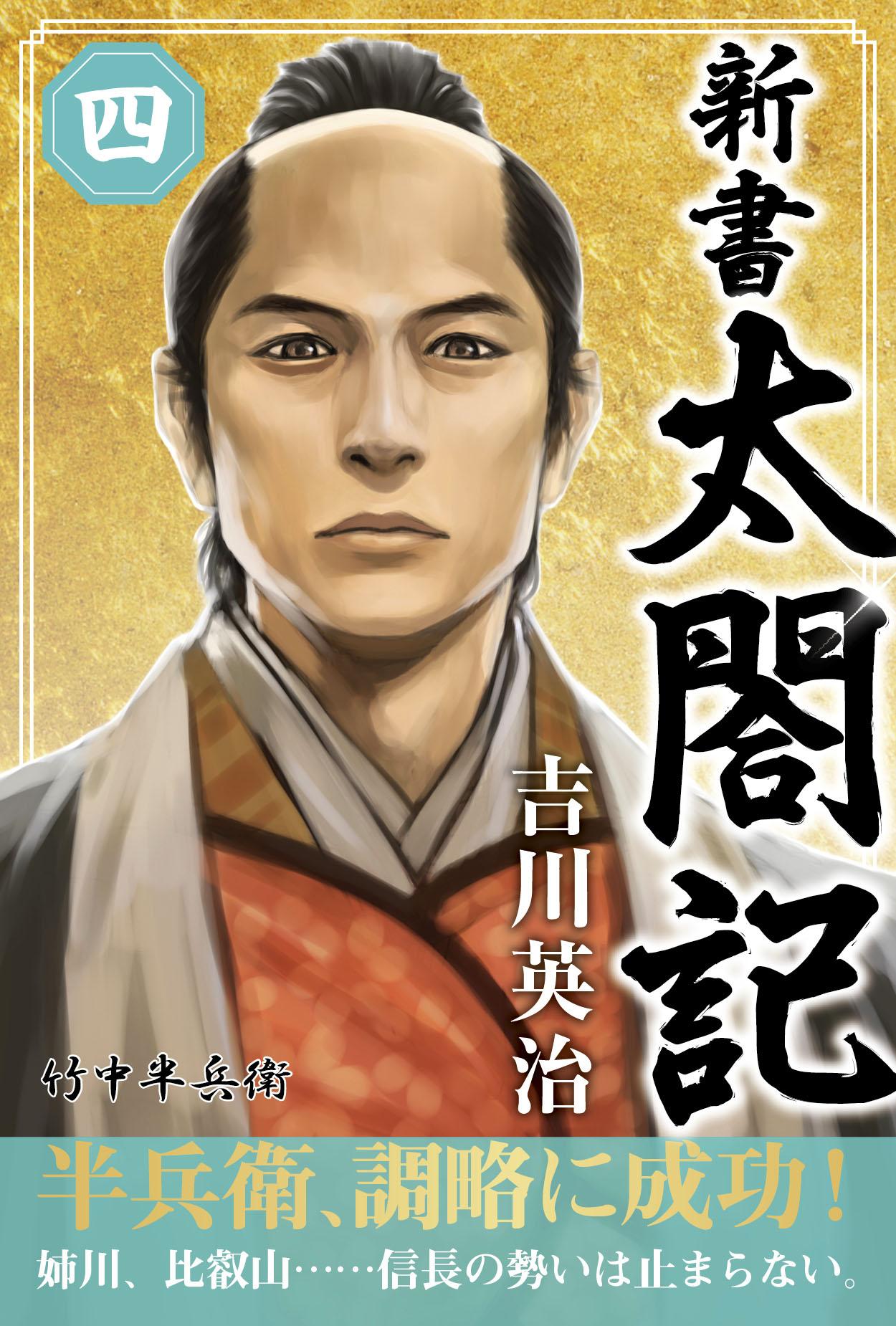 新書 太閤記 四