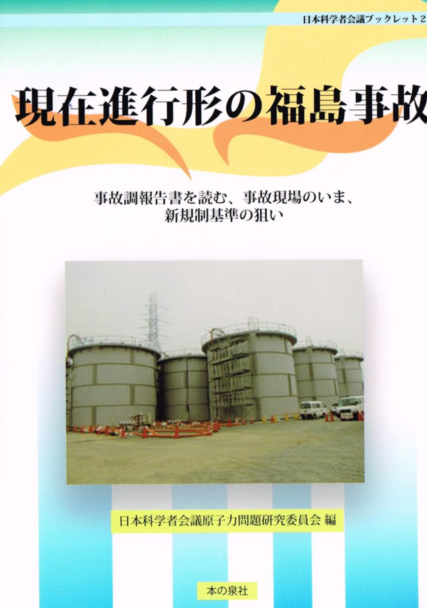 現在進行形の福島事故―事故調報告書を読む、事故現場のいま、新規制基準の狙い