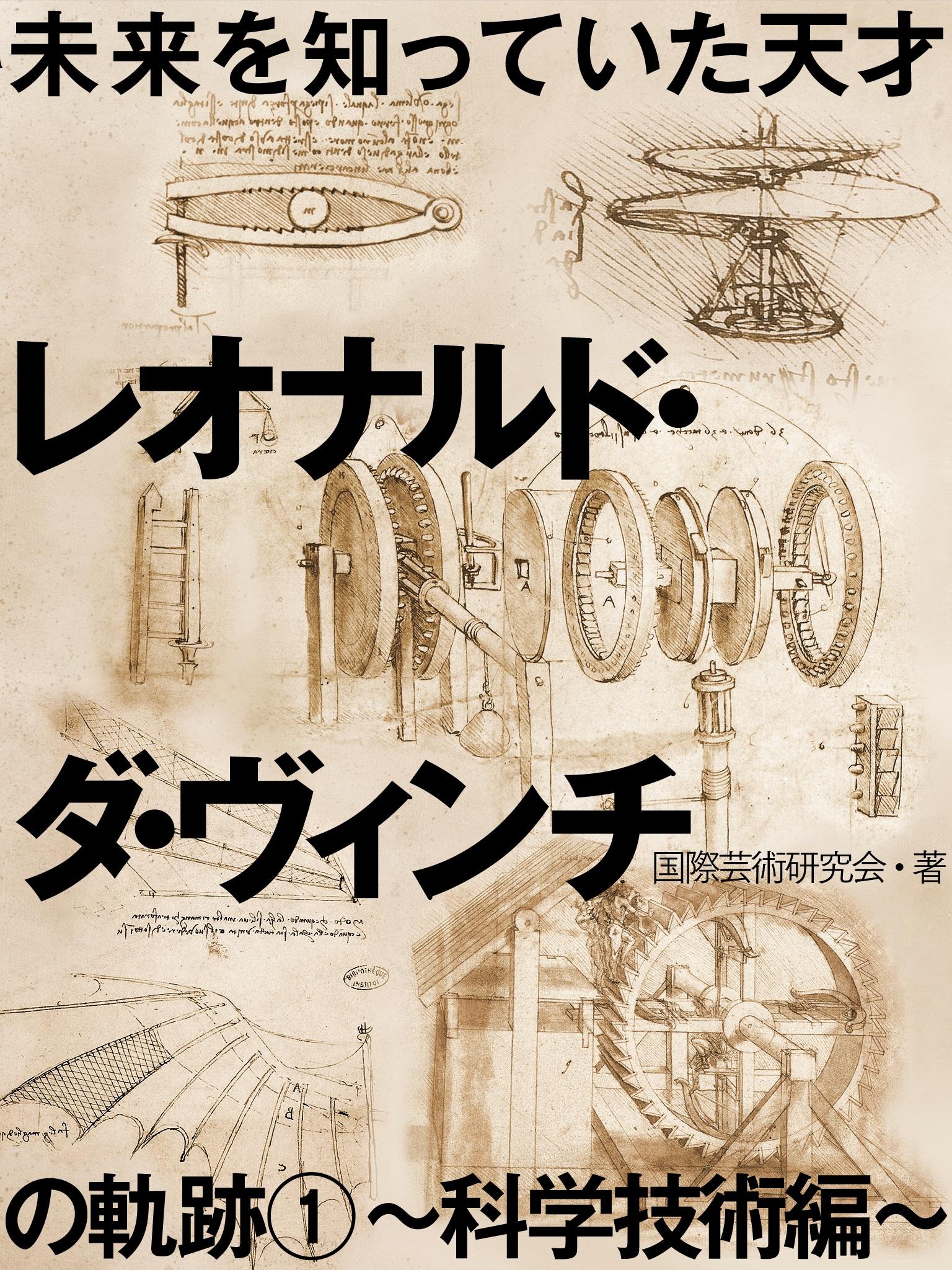未来を知っていた天才 レオナルド・ダ・ヴィンチの軌跡1