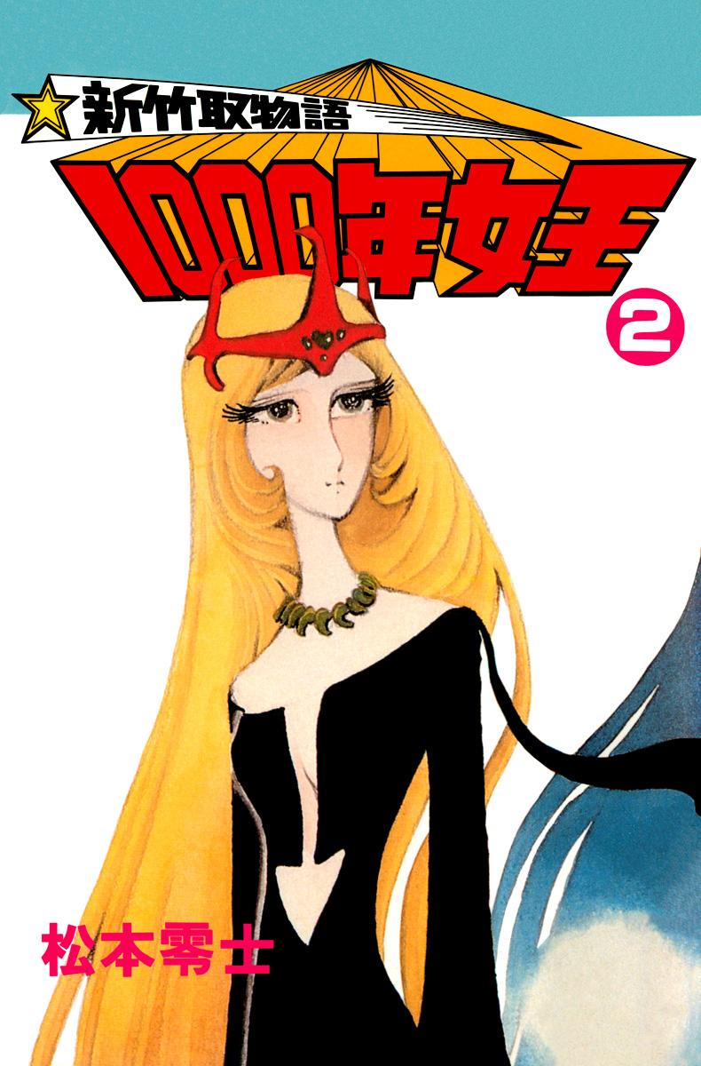 新竹取物語 1000年女王(2)