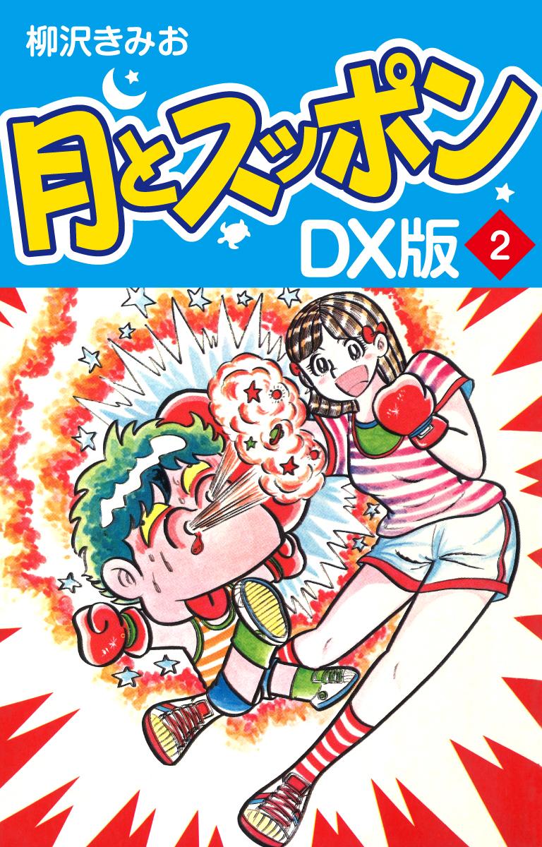 月とスッポン DX版 2