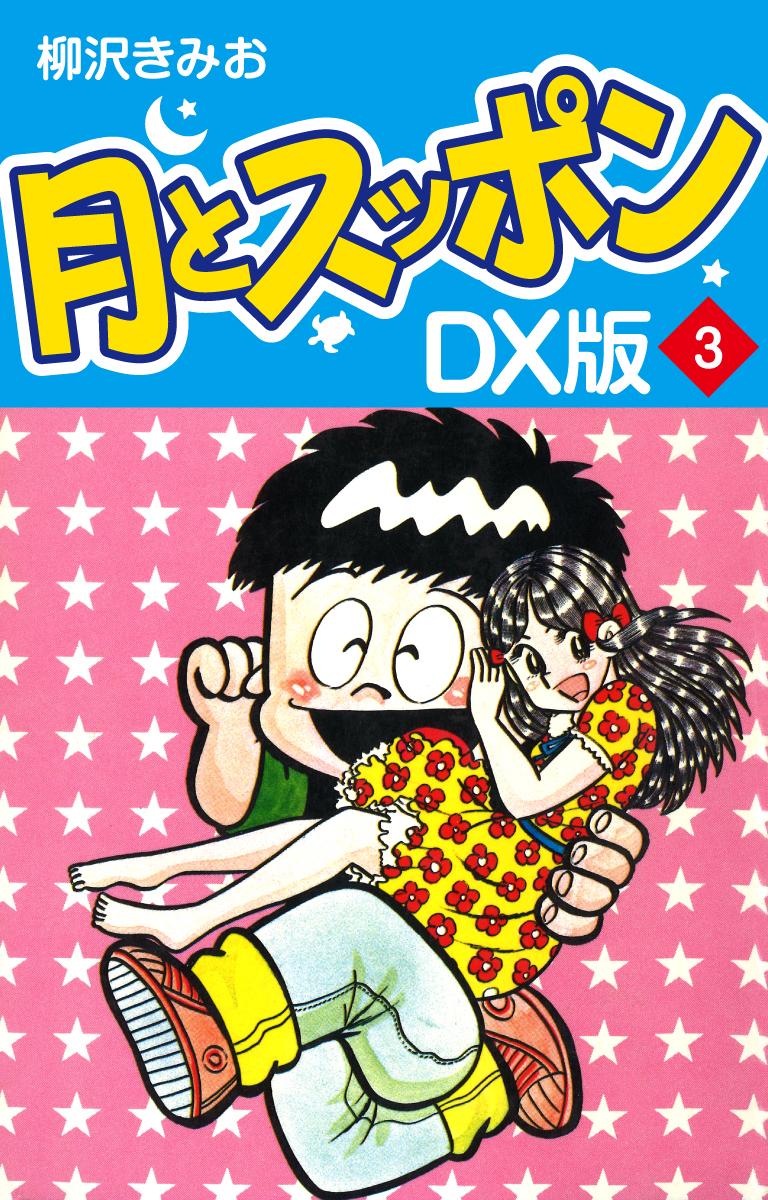 月とスッポン DX版 3