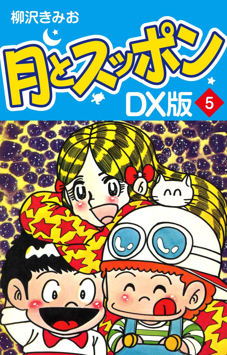 月とスッポン DX版 5
