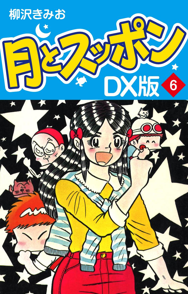 月とスッポン DX版 6