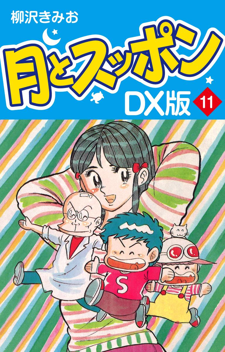 月とスッポン DX版 11