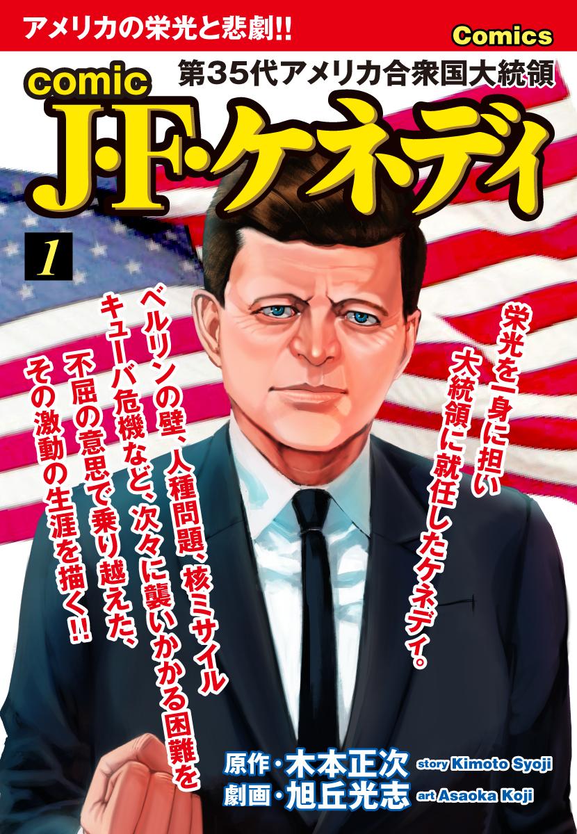 comic J・F・ケネディ 1