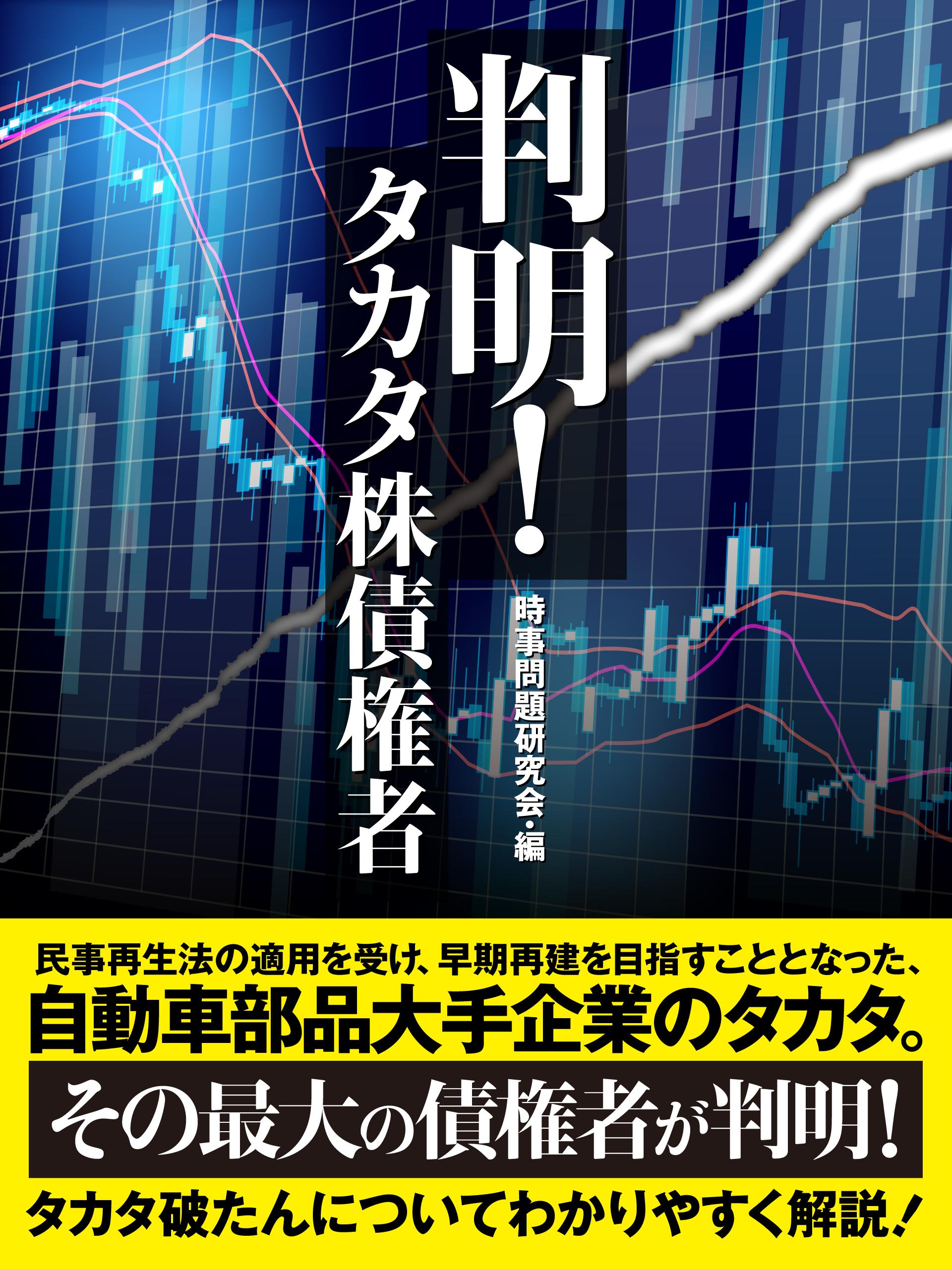 判明! タカタ株債権者