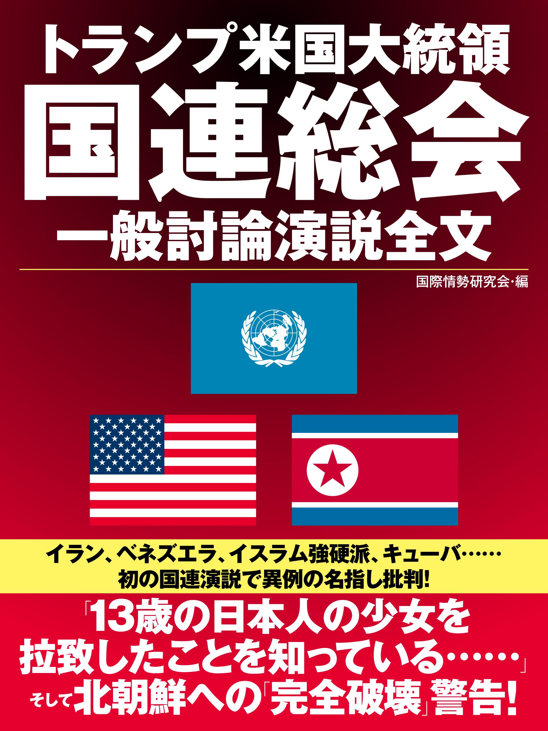 トランプ米国大統領国連総会一般討論演説全文