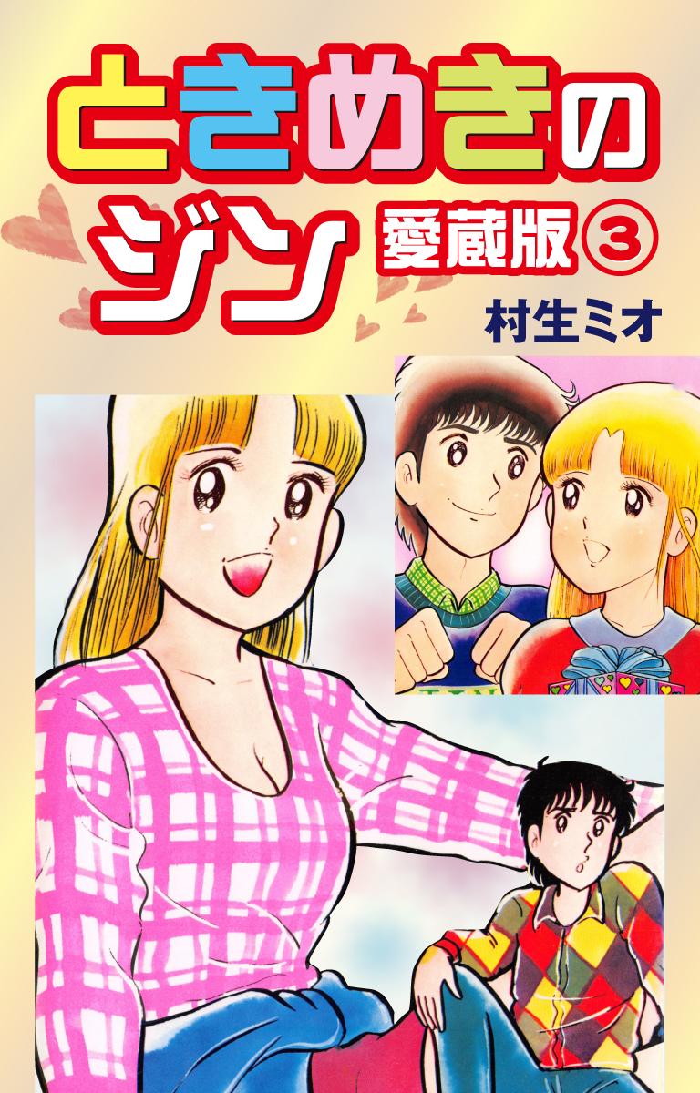 ときめきのジン 愛蔵版 3