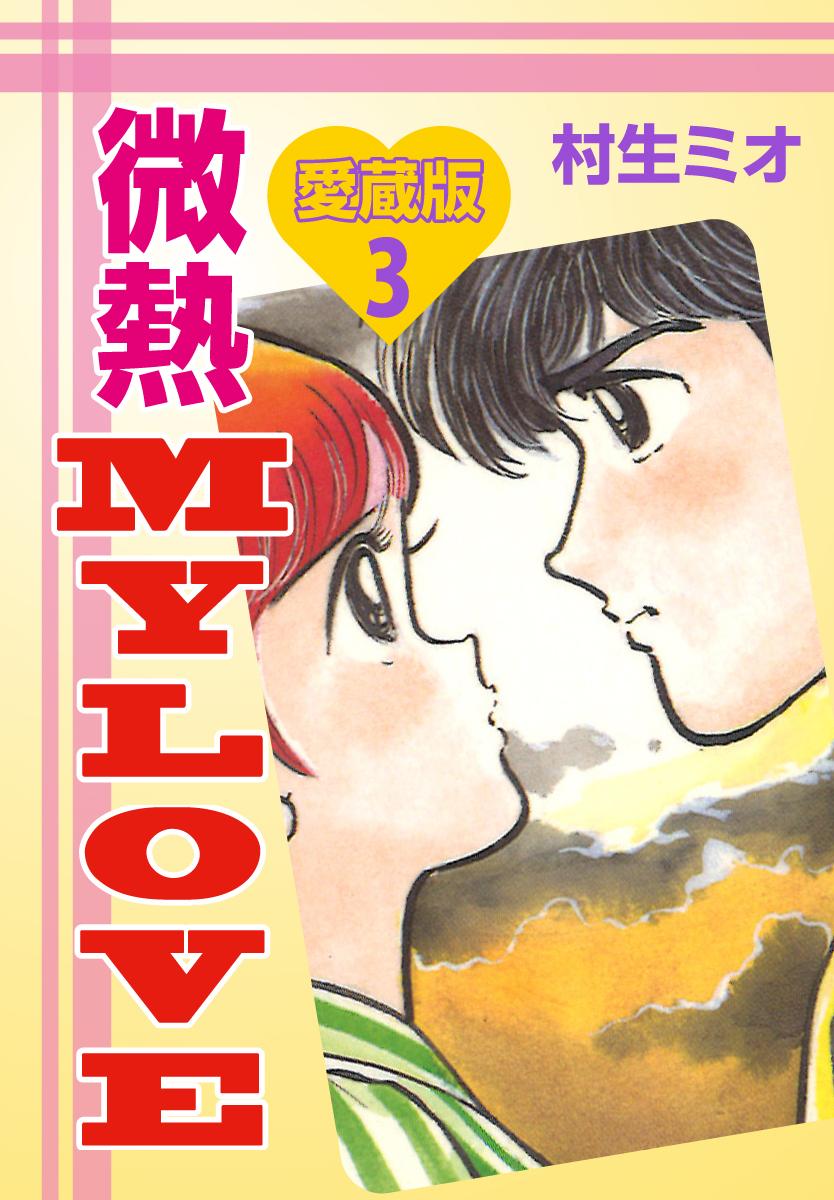 微熱MY LOVE 愛蔵版 3