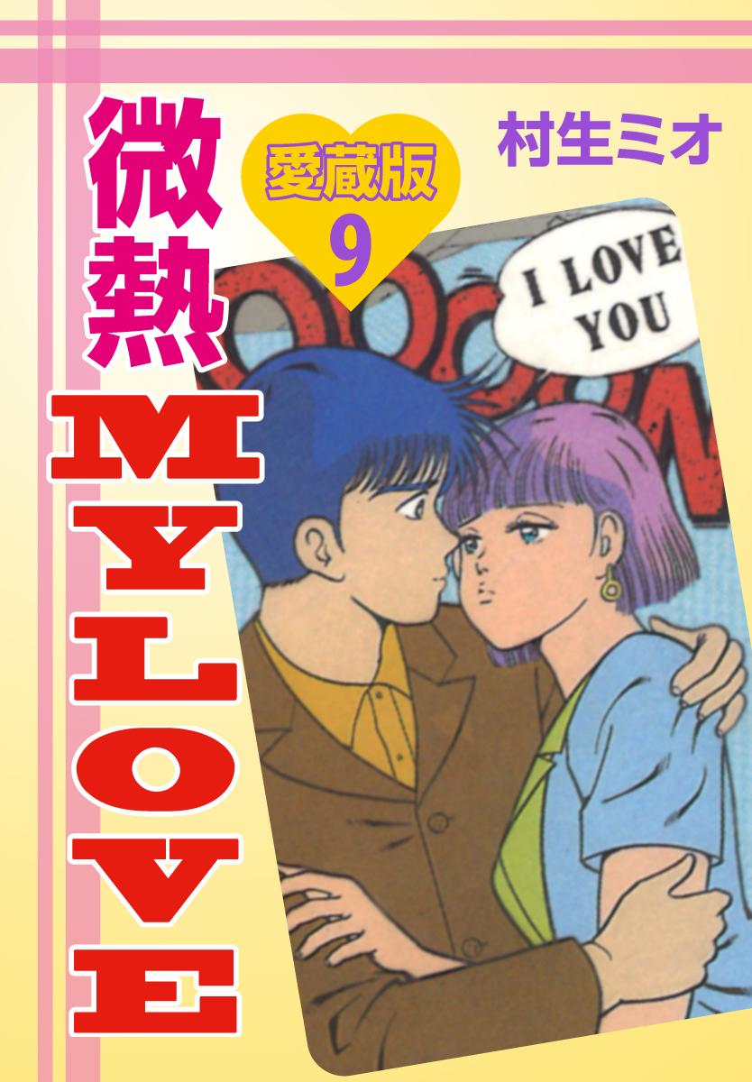 微熱MY LOVE 愛蔵版 9
