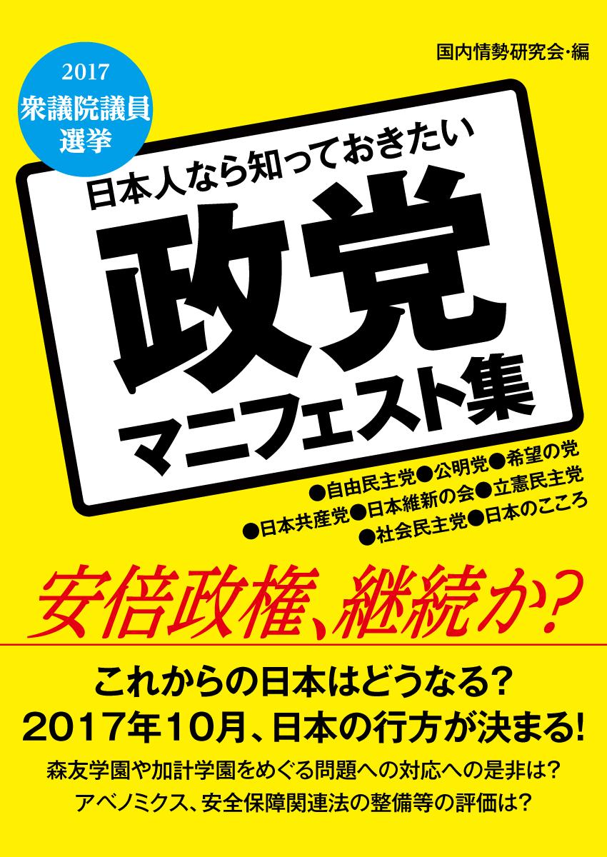 2017衆議院議員選挙 日本人なら知っておきたい 政党マニフェスト集