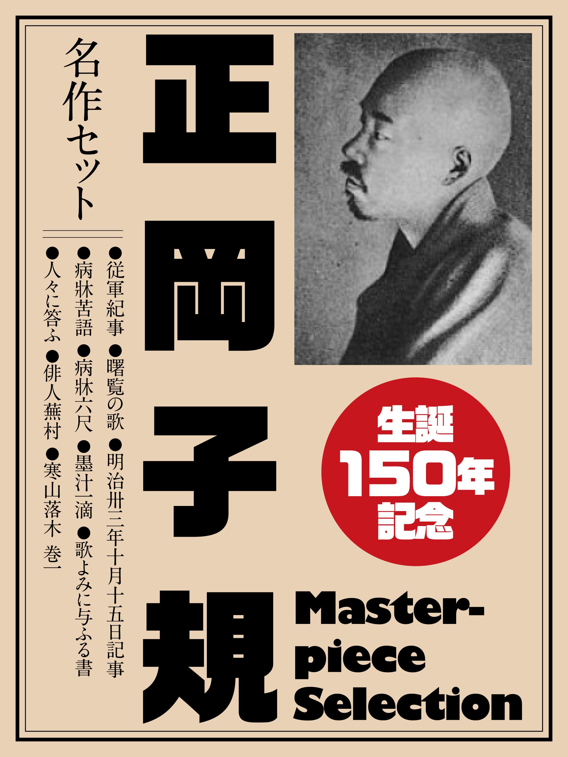 生誕150年記念 正岡子規 名作セット