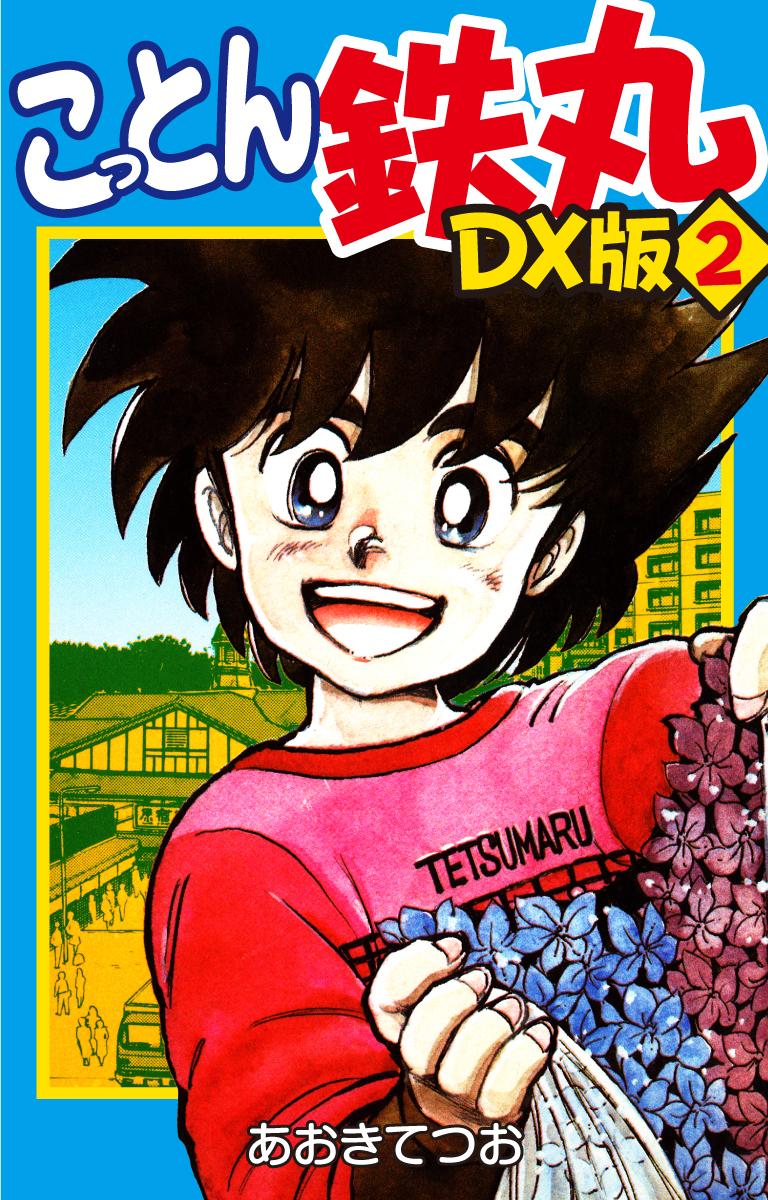 こっとん鉄丸DX版 2