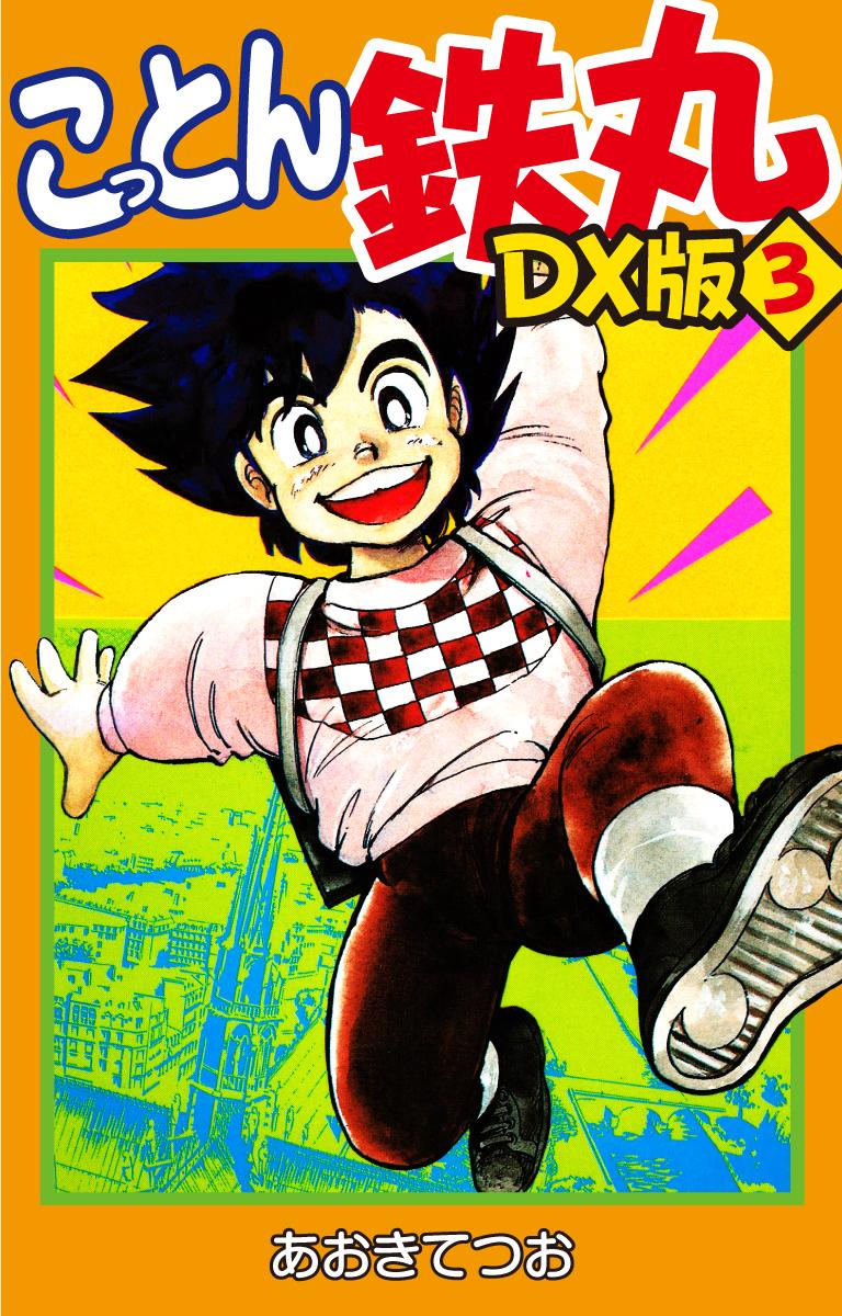 こっとん鉄丸DX版 3