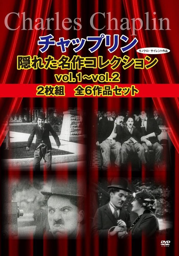 チャップリン隠れた名作コレクションvol.1~vol.2 2枚組 全6作品セット