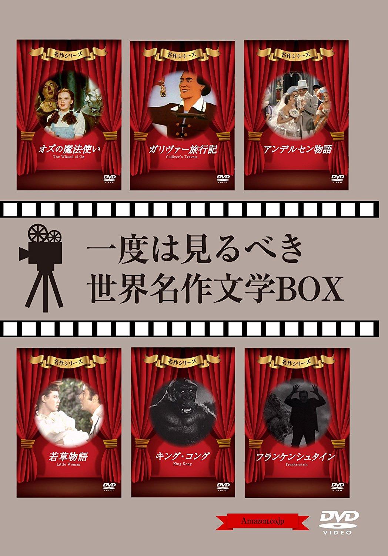 【Amazon.co.jp限定】一度は見るべき世界名作文学BOX