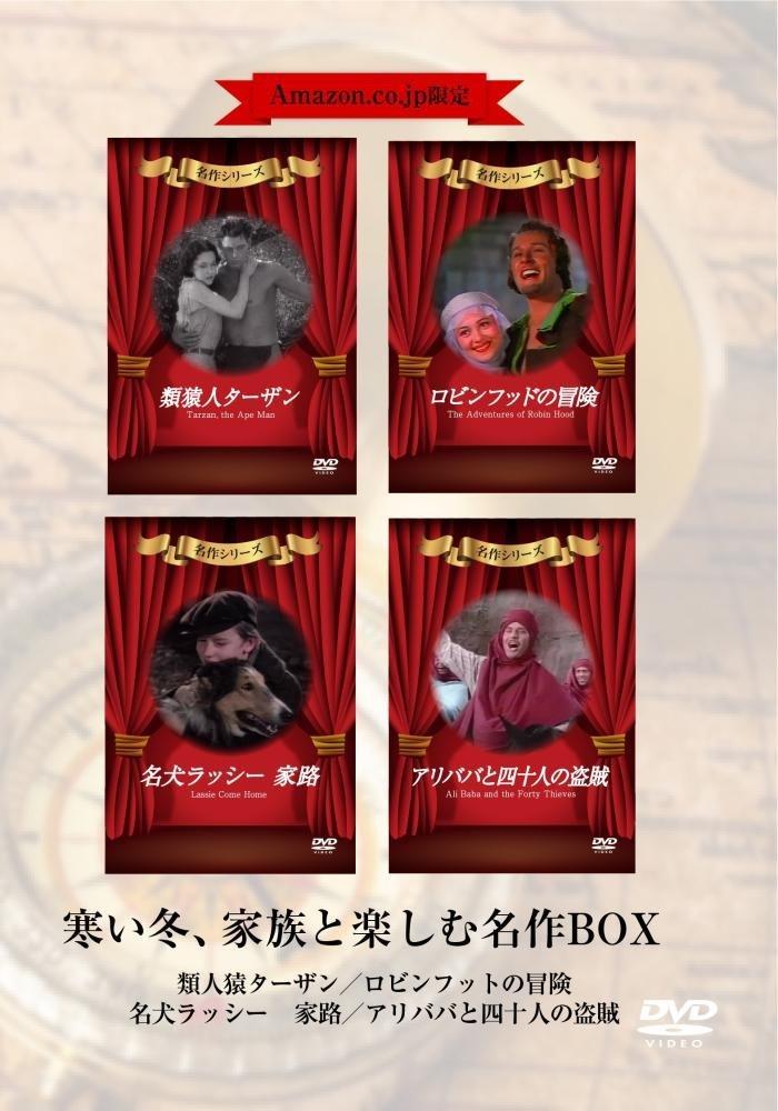 【Amazon.co.jp限定】寒い冬、家族と楽しむ名作BOX