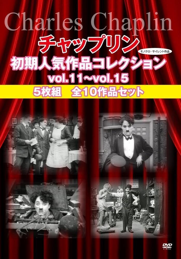 チャップリン初期人気作品コレクションvol.11~vol.15 5枚組 全10作品セット