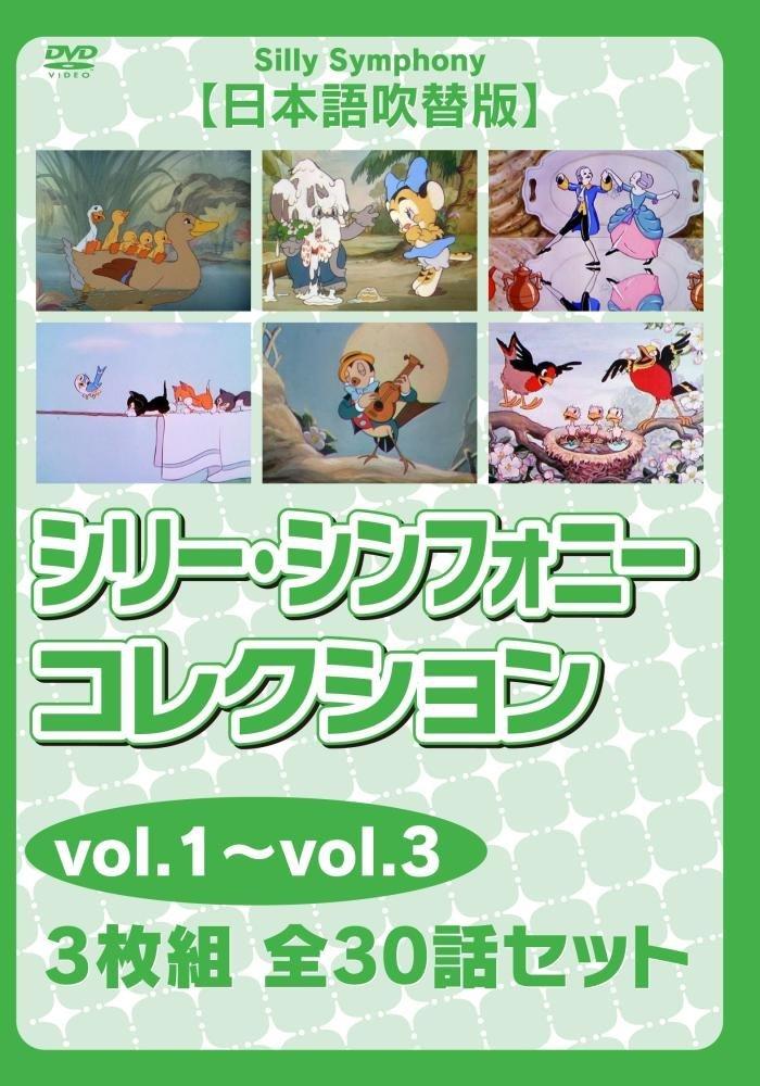 シリー・シンフォニー コレクションvol.1~vol.3【日本語吹替版】 3枚組 全30話セット