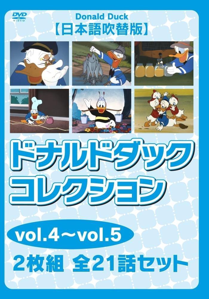 ドナルドダック コレクションvol.4~vol.5【日本語吹替版】 2枚組 全21話セット