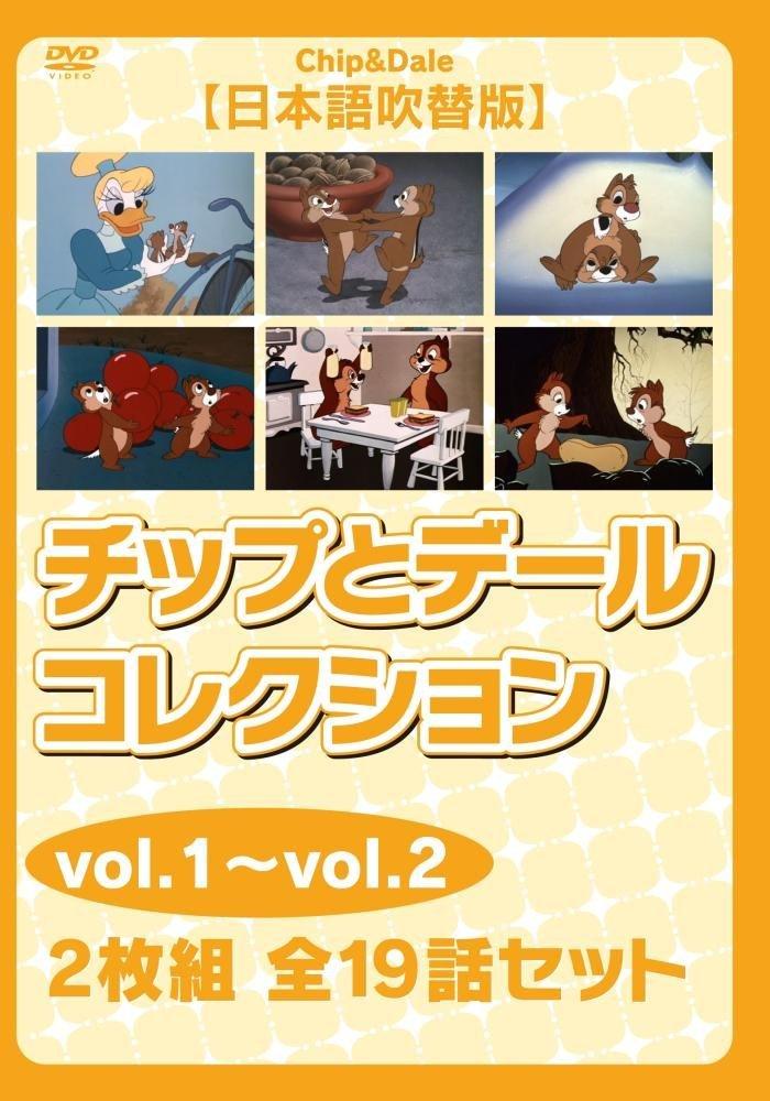 チップとデール コレクションvol.1~vol.2【日本語吹替版】 2枚組 全19話セット