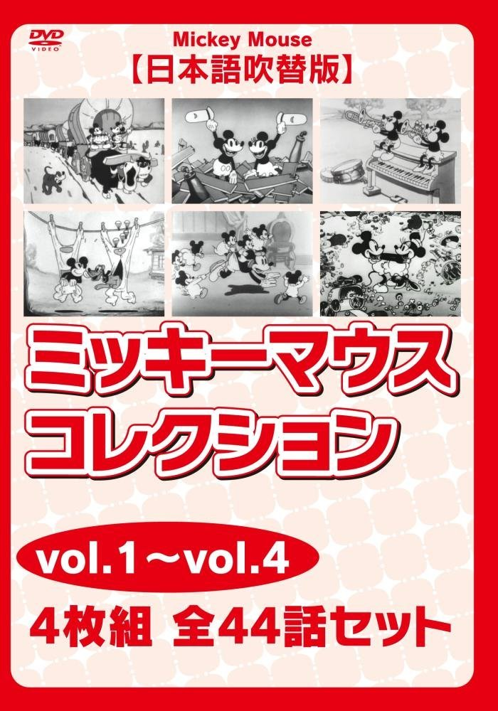 ミッキーマウス コレクションvol.1~vol.4【日本語吹替版】 4枚組 全44話セット