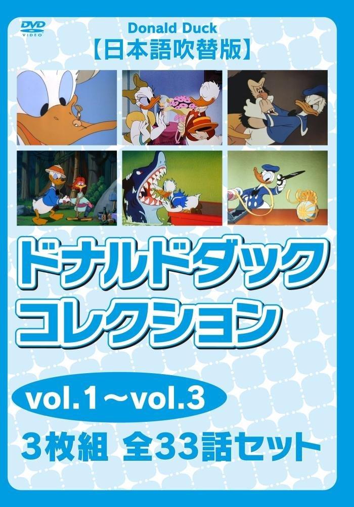 ドナルドダック コレクションvol.1~vol.3【日本語吹替版】 3枚組 全33話セット