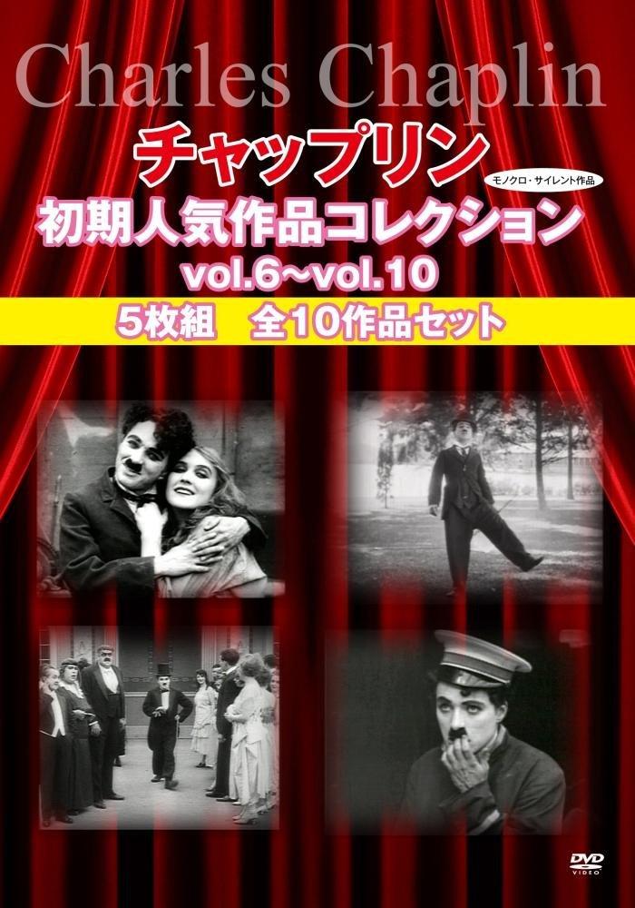 チャップリン初期人気作品コレクションvol.6~vol.10 5枚組 全10作品セット