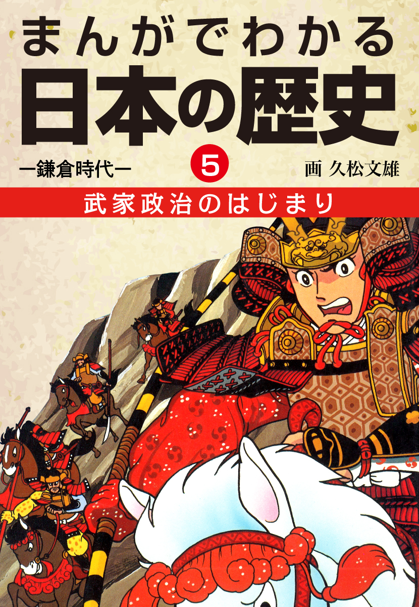 まんがでわかる日本の歴史5 武家政治のはじまりー鎌倉時代ー