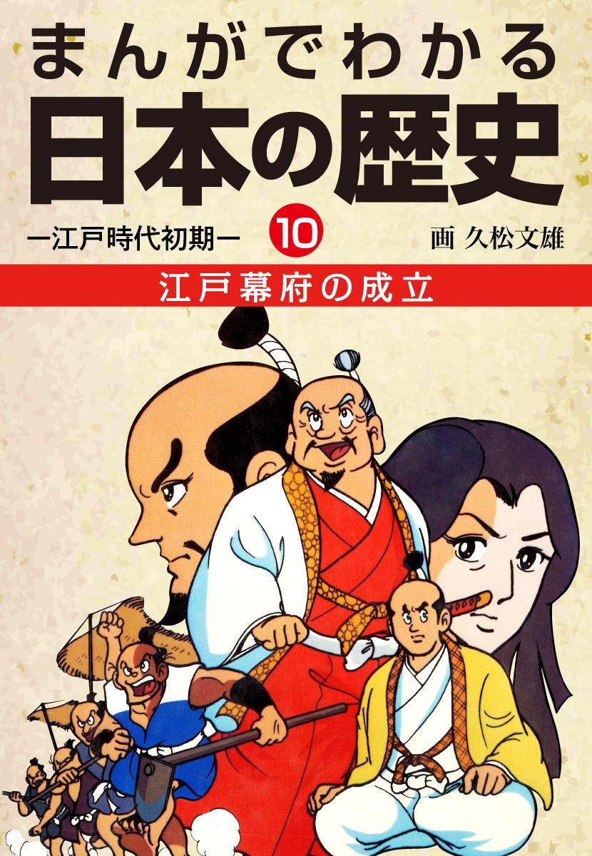 まんがでわかる日本の歴史10 江戸幕府の成立ー江戸時代初期ー