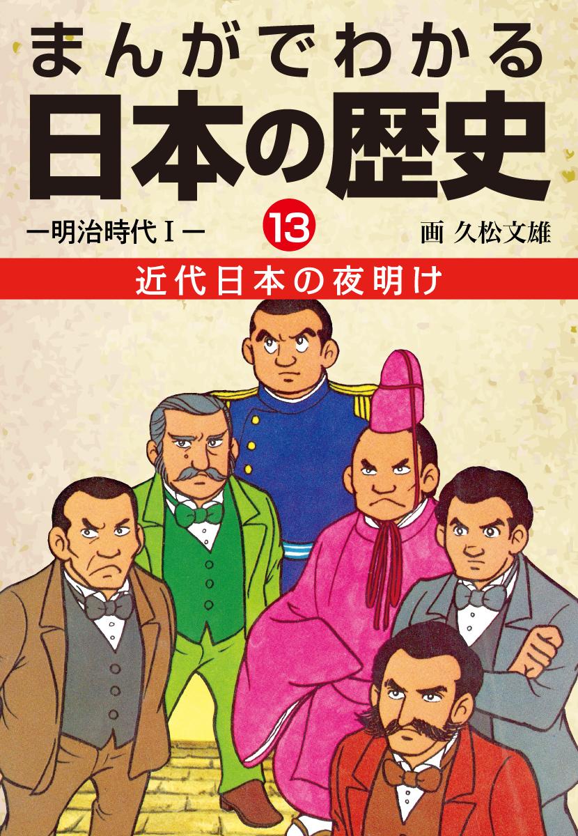 まんがでわかる日本の歴史13 近代日本の夜明けー明治時代Ⅰー