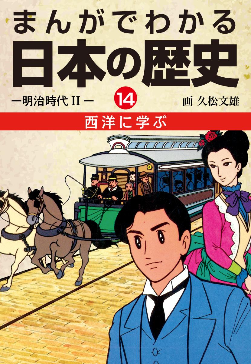 まんがでわかる日本の歴史14 西洋に学ぶー明治時代Ⅱー