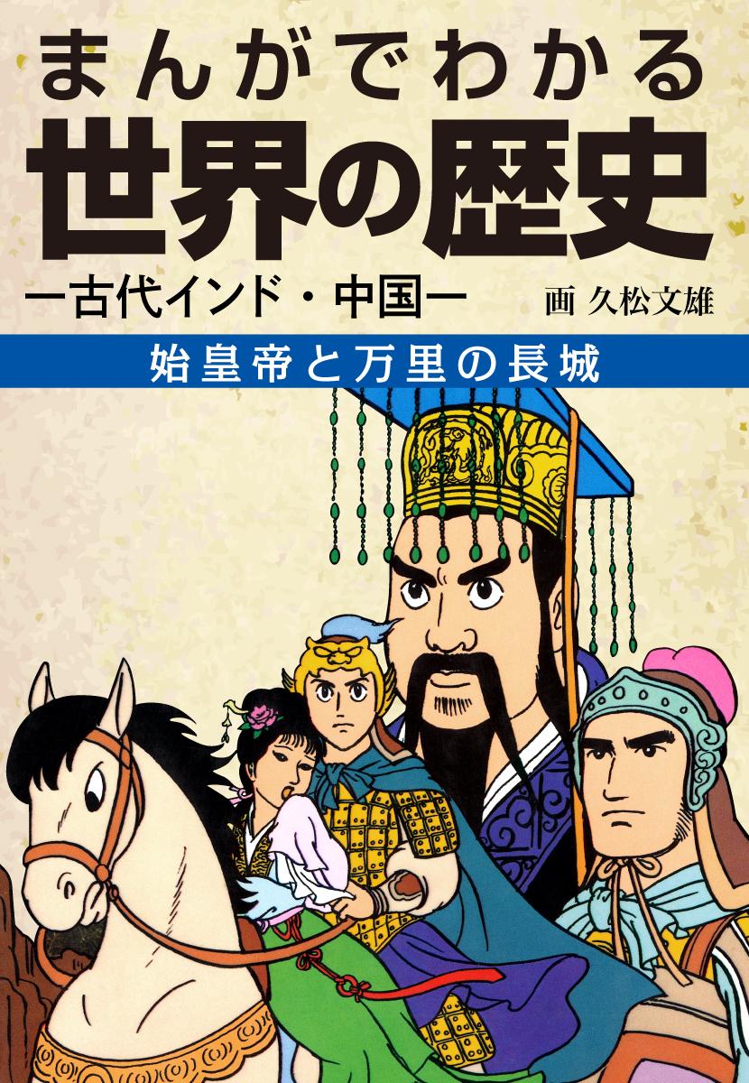 まんがでわかる世界の歴史 始皇帝と万里の長城ー古代インド・中国ー
