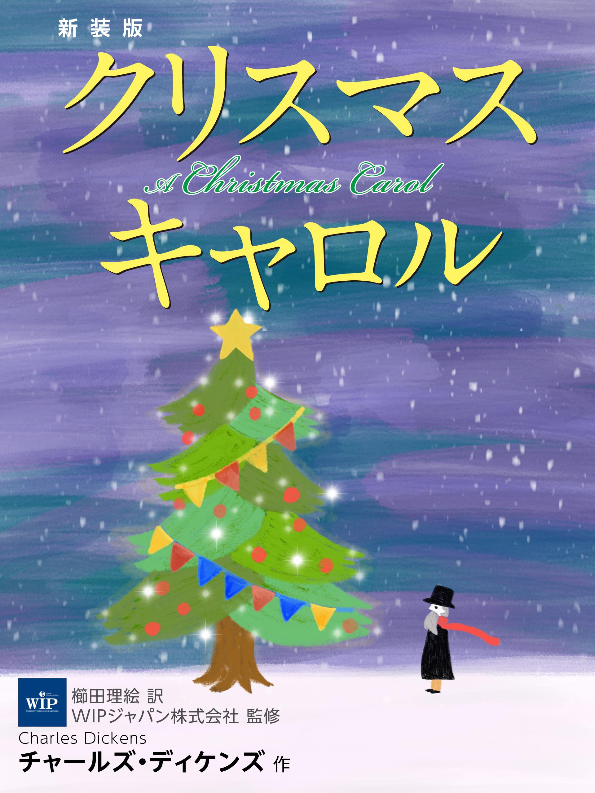 新装版 クリスマス・キャロル
