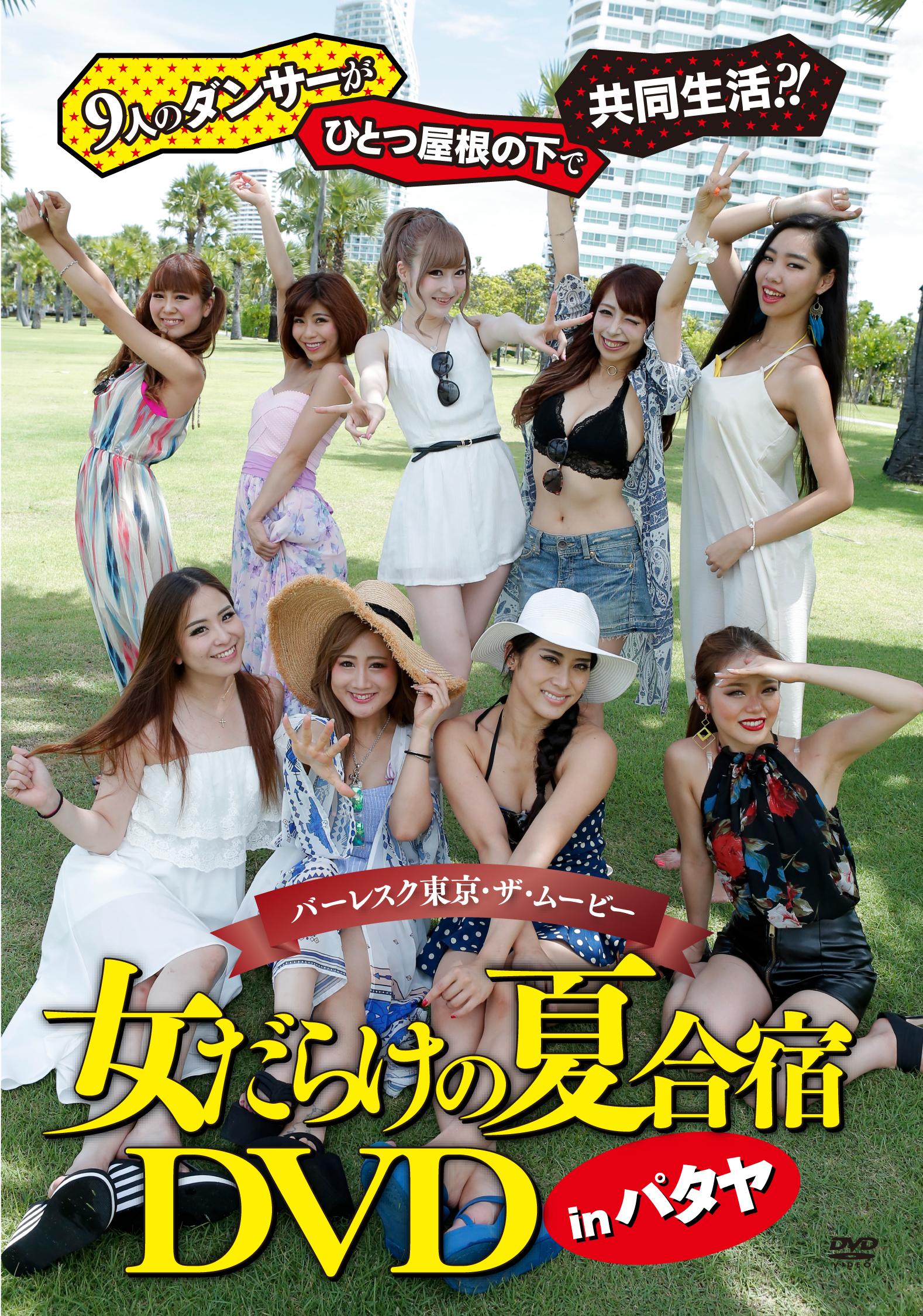 バーレスク東京・ザ・ムービー 女だらけの夏合宿 in パタヤ DVD