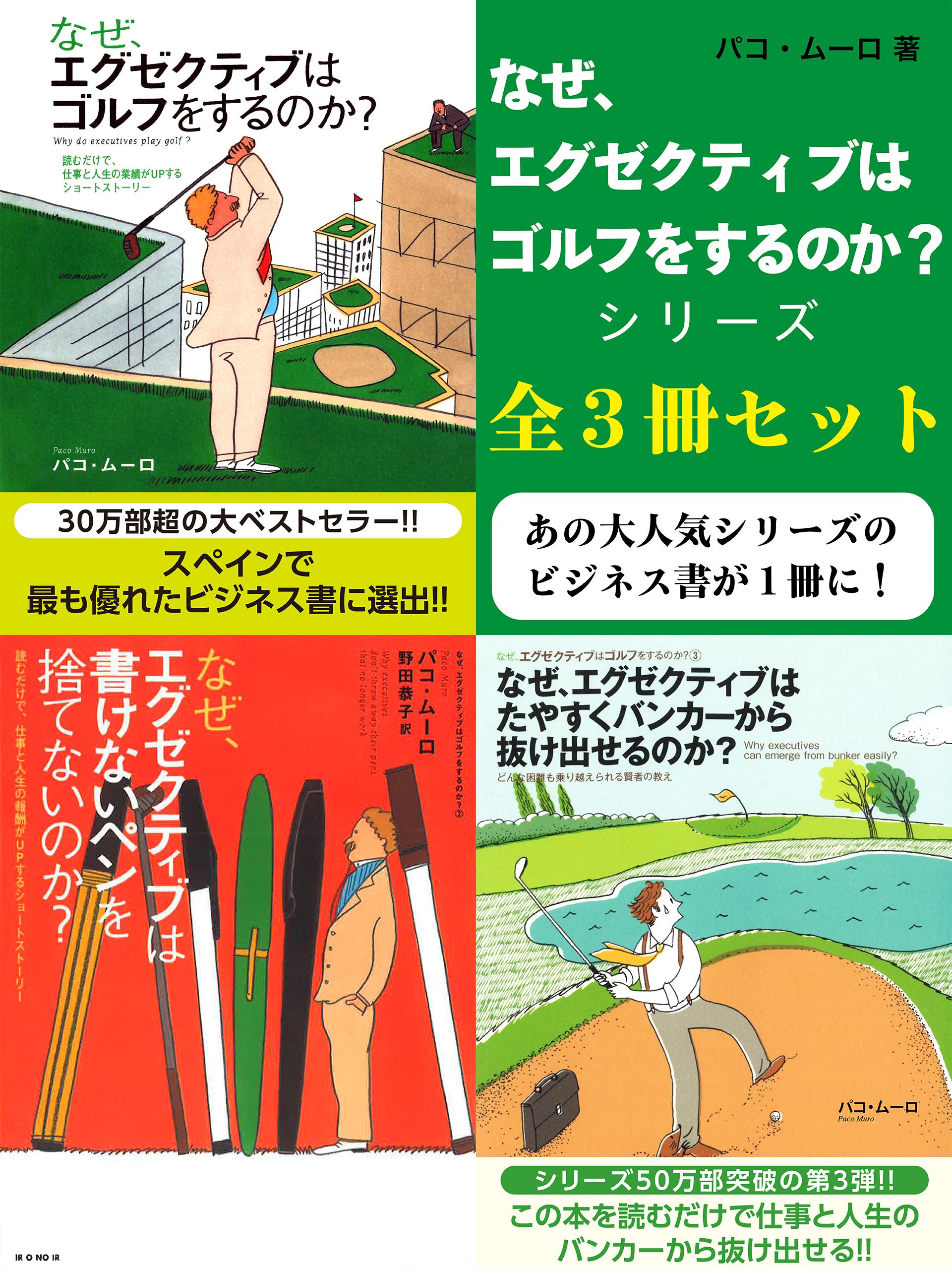 なぜ、エグゼクティブはゴルフをするのか?シリーズ 全3冊セット